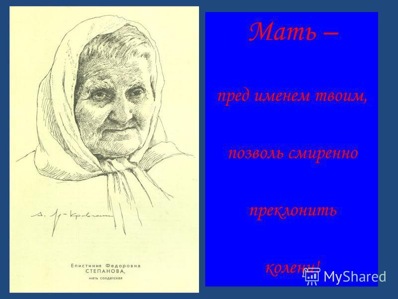 Мать – пред именем твоим, позволь смиренно преклонить колени!