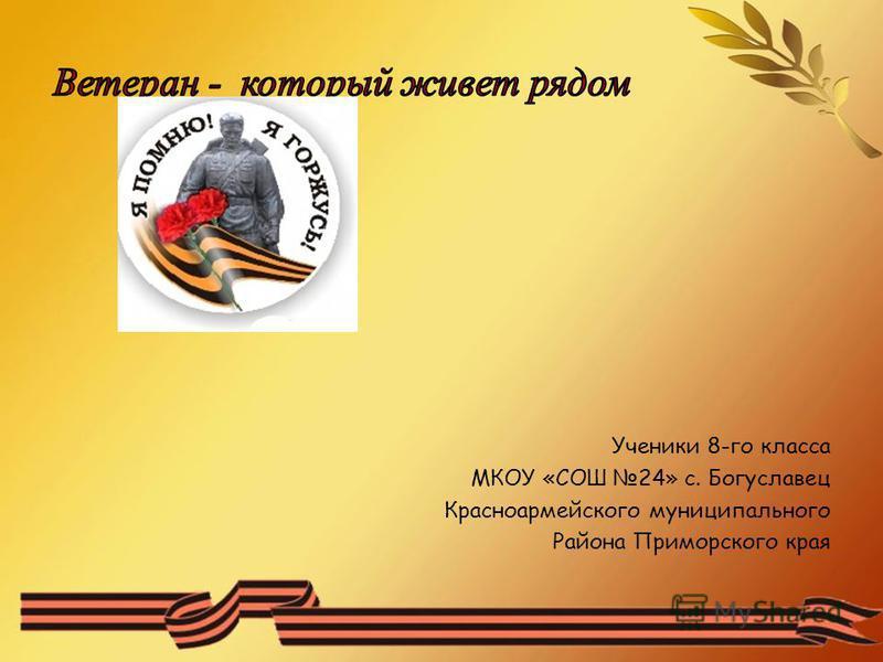 Ученики 8-го класса МКОУ «СОШ 24» с. Богуславец Красноармейского муниципального Района Приморского края
