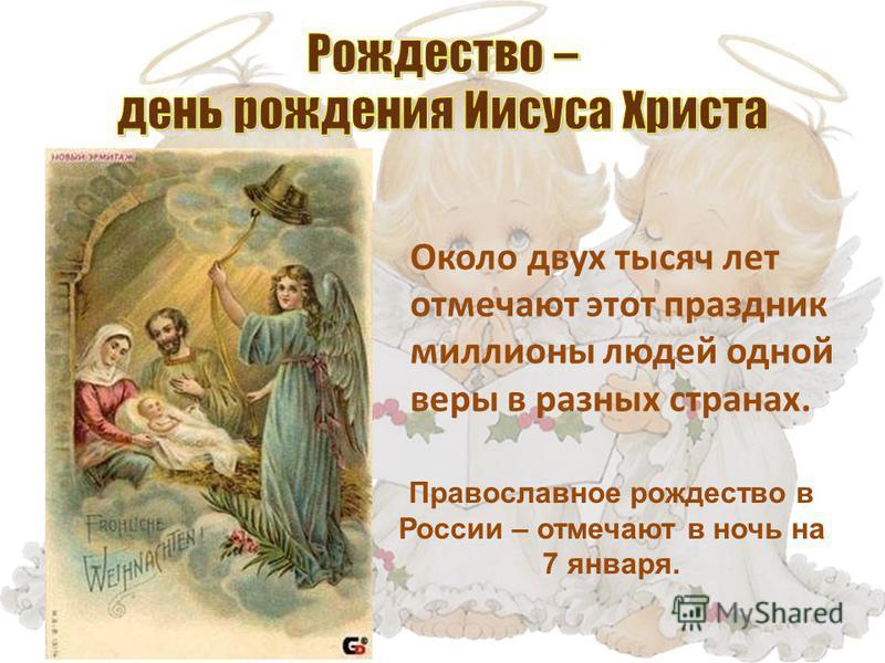 Около двух тысяч лет отмечают этот праздник миллионы людей одной веры в разных странах. Православное рождество в России – отмечают в ночь на 7 января.
