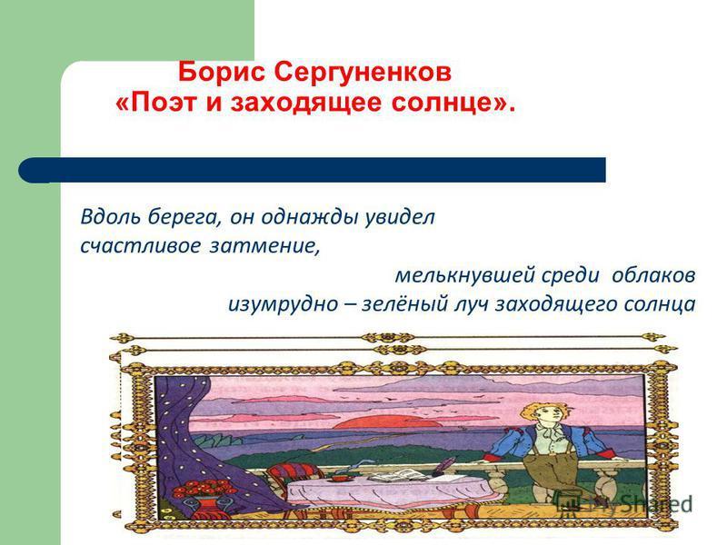 Борис Сергуненков «Поэт и заходящее солнце». Вдоль берега, он однажды увидел счастливое затмение, мелькнувшей среди облаков изумрудно – зелёный луч заходящего солнца