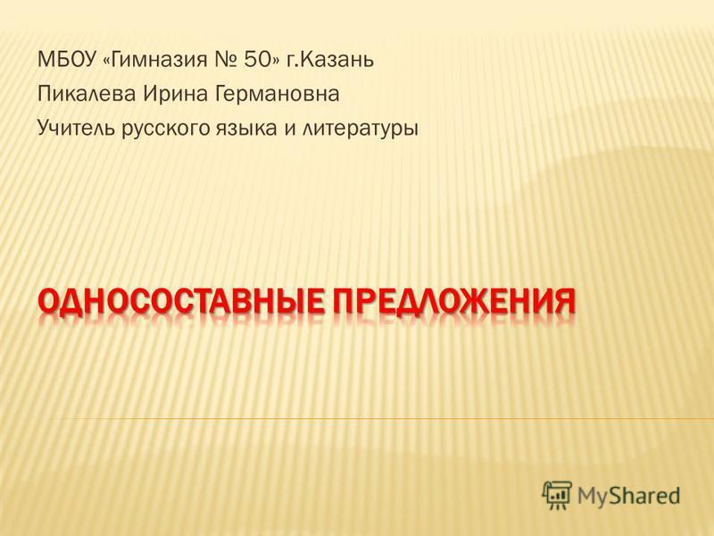 МБОУ «Гимназия 50» г.Казань Пикалева Ирина Германовна Учитель русского языка и литературе