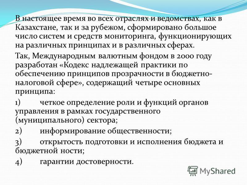 В настоящее время во всех отраслях и ведомствах, как в Казахстане, так и за рубежом, сформировано большое число систем и средств мониторинга, функционирующих на различных принципах и в различных сферах. Так, Международным валютным фондом в 2000 году