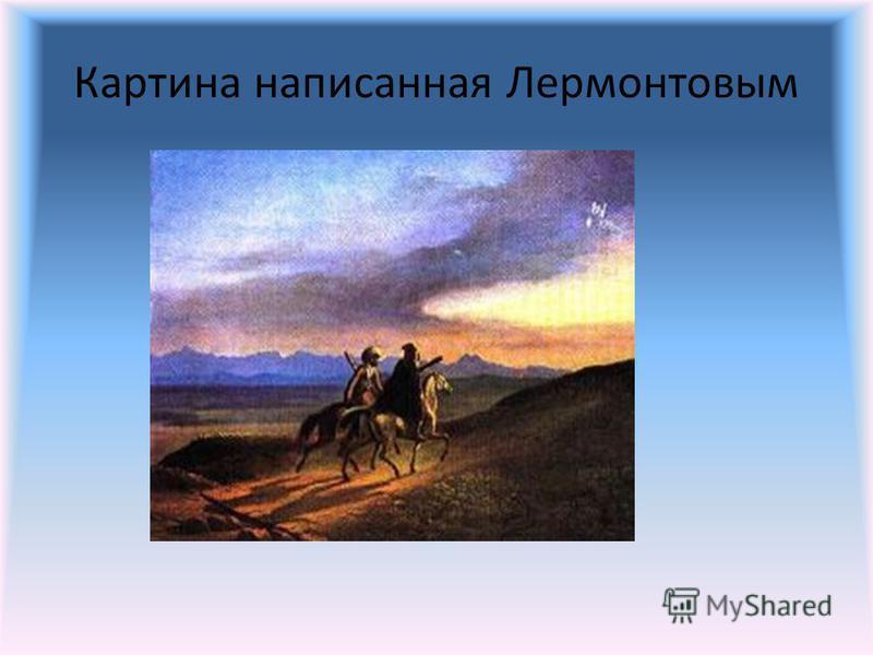 Картина написанная Лермонтовым
