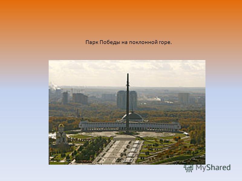Парк Победы на поклонной горе.