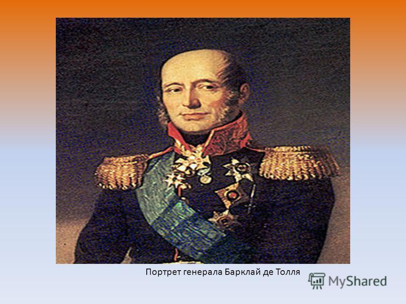 Портрет генерала Барклай де Толля