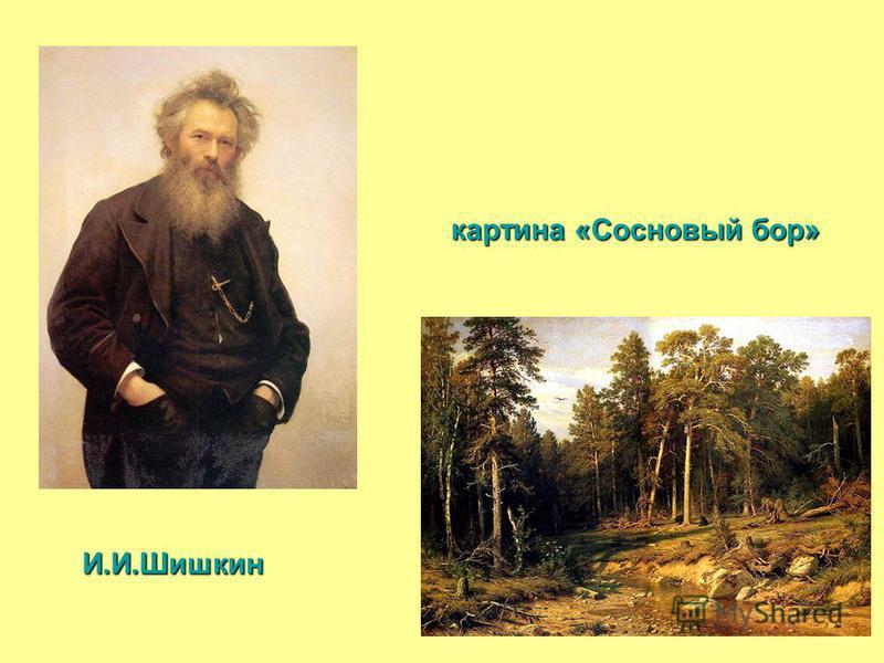И.И.Шишкин картина «Сосновый бор»