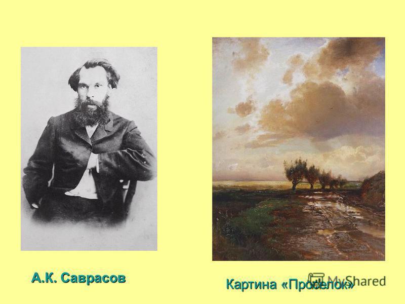 А.К. Саврасов Картина «Проселок»
