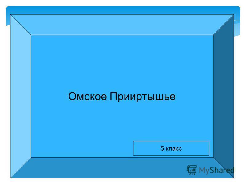 Омское Прииртышье 5 класс