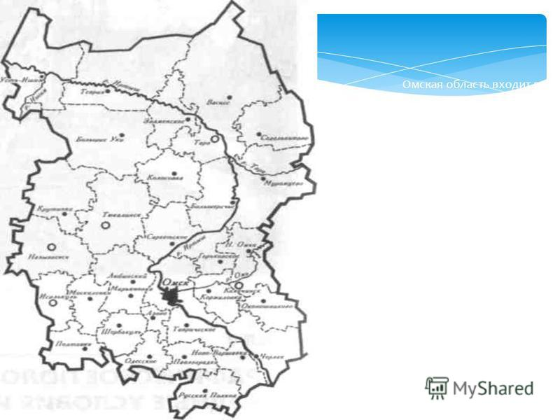 Омская область входит в состав России и расположена на юге одной из крупнейших равнин мира - Западно- Сибирской. Административно- территориальное устройство Омской области прошло сложный путь преобразований, что связано с историей освоения и заселен
