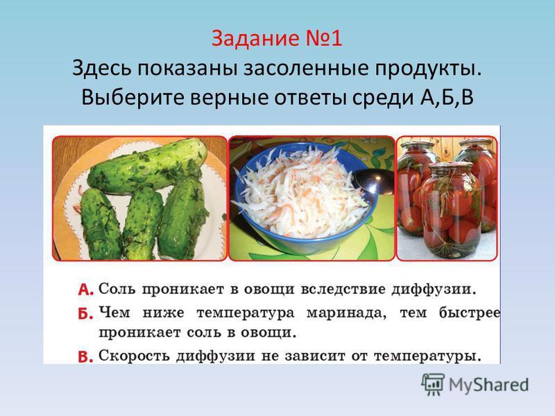 Задание 1 Здесь показаны засоленные продукты. Выберите верные ответы среди А,Б,В