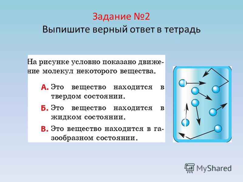 Задание 2 Выпишите верный ответ в тетрадь