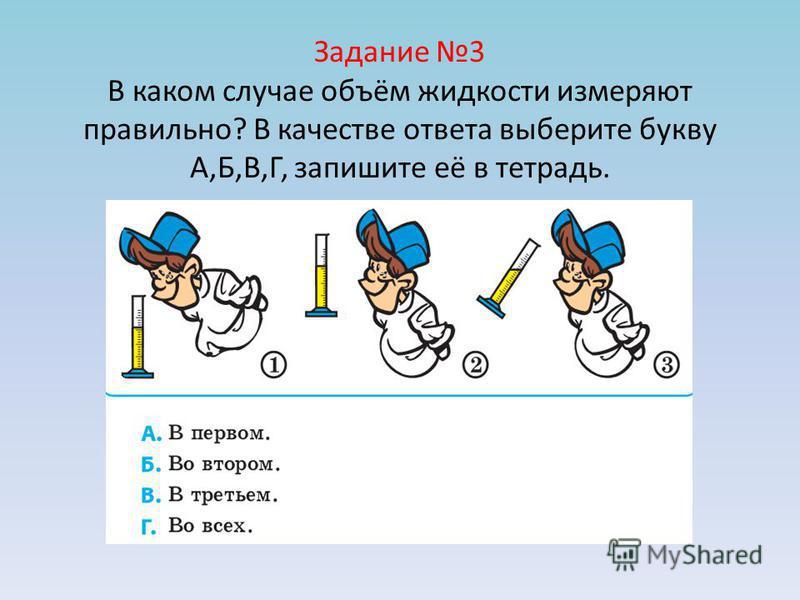 Задание 3 В каком случае объём жидкости измеряют правильно? В качестве ответа выберите букву А,Б,В,Г, запишите её в тетрадь.