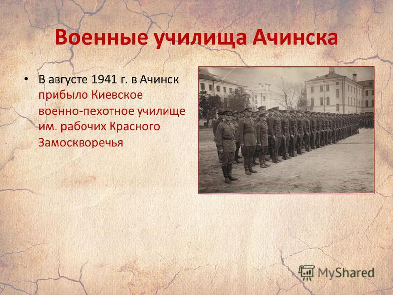 Военные училища Ачинска В августе 1941 г. в Ачинск прибыло Киевское военно-пехотное училище им. рабочих Красного Замоскворечья