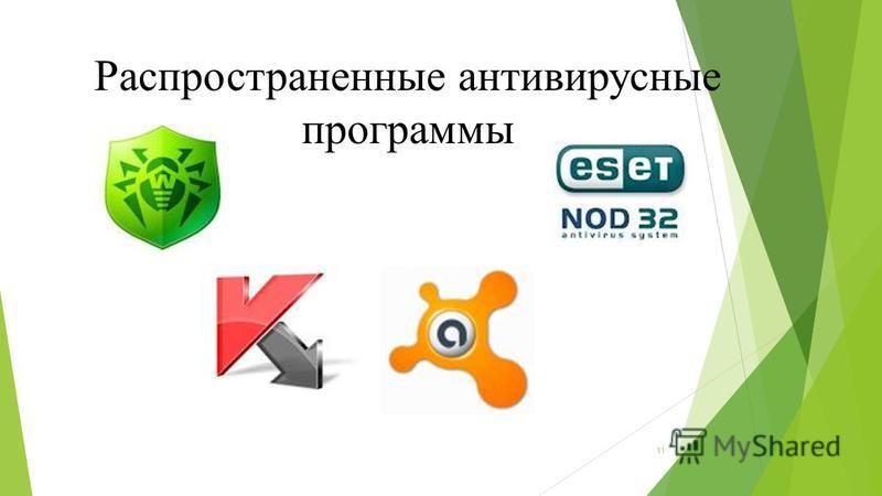 Распространенные антивирусные программы 11