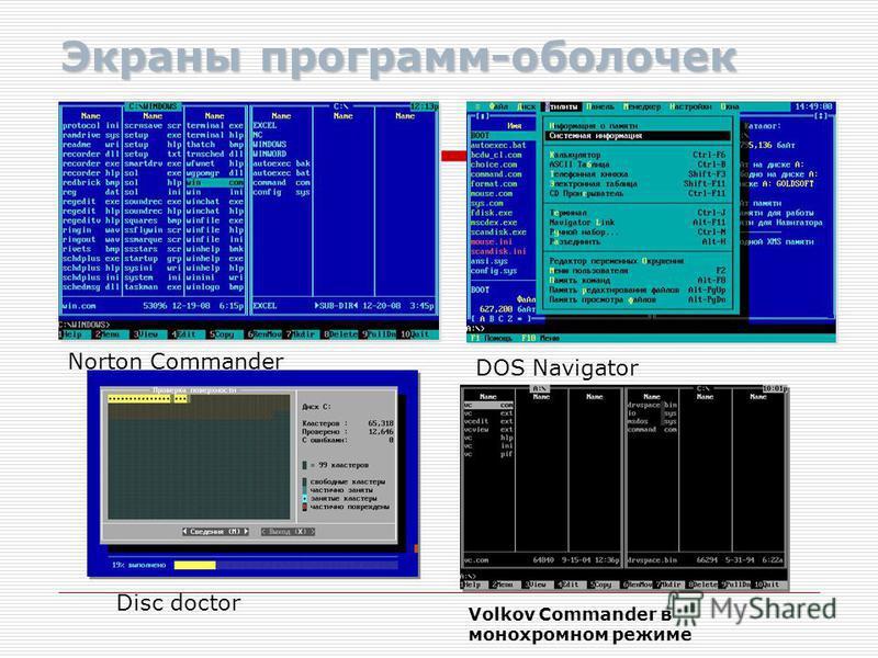 Программы-оболочки Когда-то DOS выступала «посредником» между человеком и компьютером и помогала превратить сложные команды обращения к дискам в более простые и понятные, но по мере развития сама обросла изобилием команд и стала сдерживать работу с к