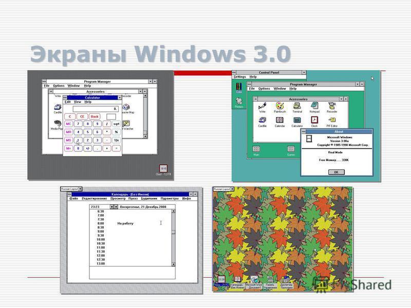 Экраны первых Windows Windows 2.0