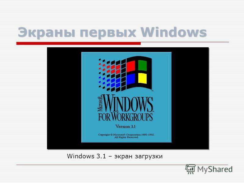 Экраны Windows 3.1 Word 2.0 в окне Windows 3.1 Рабочее поле Windows 3.1