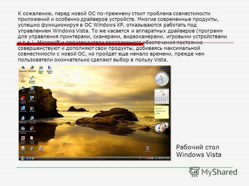 Windows Vista Начиная с 2006 года, Microsoft усиленно рекламирует находящуюся в разработке новую ОС – Windows Vista. В феврале 2007 года Win Vista вышла на мировой рынок, но, в силу недоработанности, не сразу снискала популярность среди пользователей