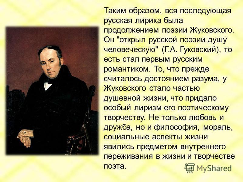 Таким образом, вся последующая русская лирика была продолжением поэзии Жуковского. Он