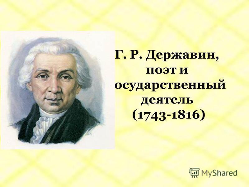 Г. Р. Державин, поэт и государственный деятель (1743-1816)