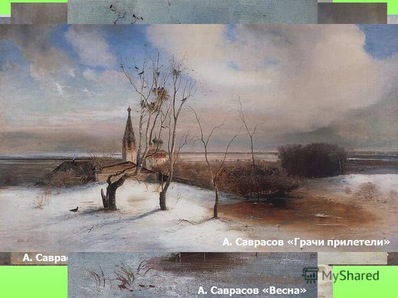 И. Левитан «Весна. Последний снег» И. Левитан «Ранняя весна»