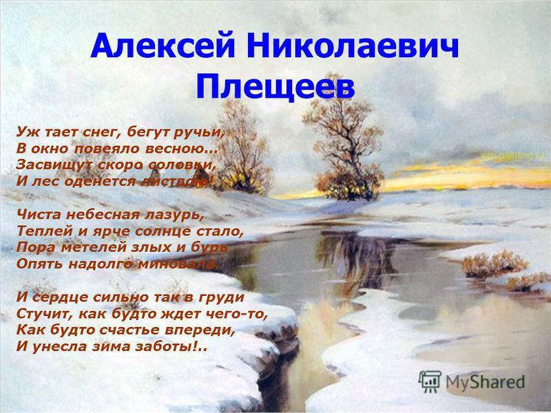 Из биографии А. Н. Плещеева А. Н. Плещеев родился 22 ноября в Костроме в дворянской семье, принадлежавшей к старинному роду. Детские годы прошли в Нижнем Новгороде. В 1839 вместе с матерью переселяется в Петербург, учится в школе гвардейских подпрапо