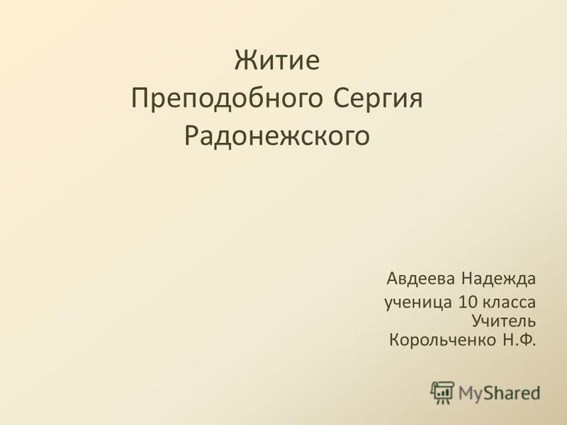 Житие Преподобного Сергия Радонежского Авдеева Надежда ученица 10 класса Учитель Корольченко Н.Ф.