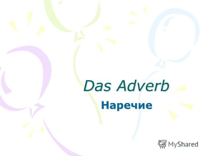 Das Adverb Наречие