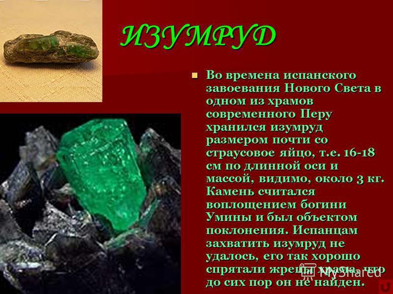 Немного истории… Самый крупный из найденных алмазов получил имя «Куллинан». Его масса составляла 3106 карат (или 621 г), был подарен английскому королю Эдуарду VII. При обработке был расколот на 105 частей. Самый крупный из найденных алмазов получил