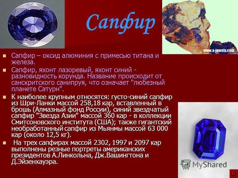 Рубин Рубин – оксид алюминия с примесью хрома. Рубин – оксид алюминия с примесью хрома. Одно из самых древних письменных упоминаний о рубине содержится в индийских текстах, датируемых 2300 годом до н.э., где его называют