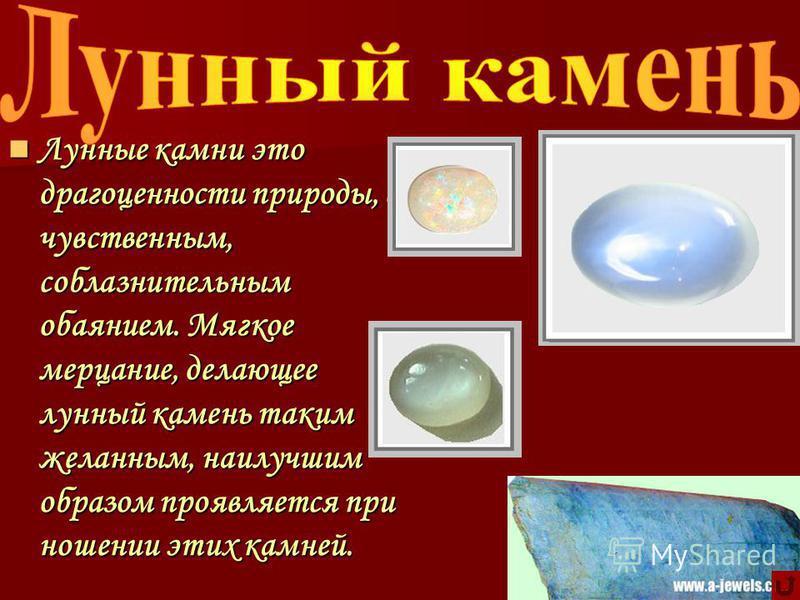 Хризолитом называют прозрачную разновидность минерала оливина - силиката железа и магния. Слово «хризолит» (то есть «золотой камень»; греч. chrysos «золотой») существовало уже в глубокой древности. Оно встречается в старинных текстах, начиная с III в