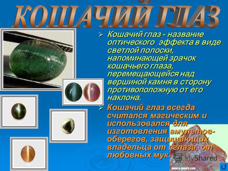 АГАТ Рисунчатая разновидность халцедона. Название «агат» происходит от греческого слова агатес - счастливый. С древних времен использовался для изготовления украшений, печатей, сосудов, а также как материал для вырезания изображений.