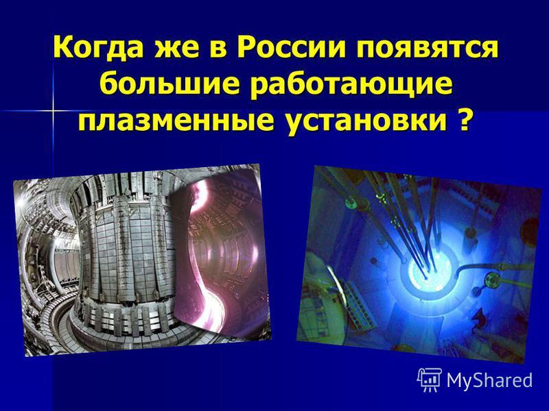 Когда же в России появятся большие работающие плазменные установки ?