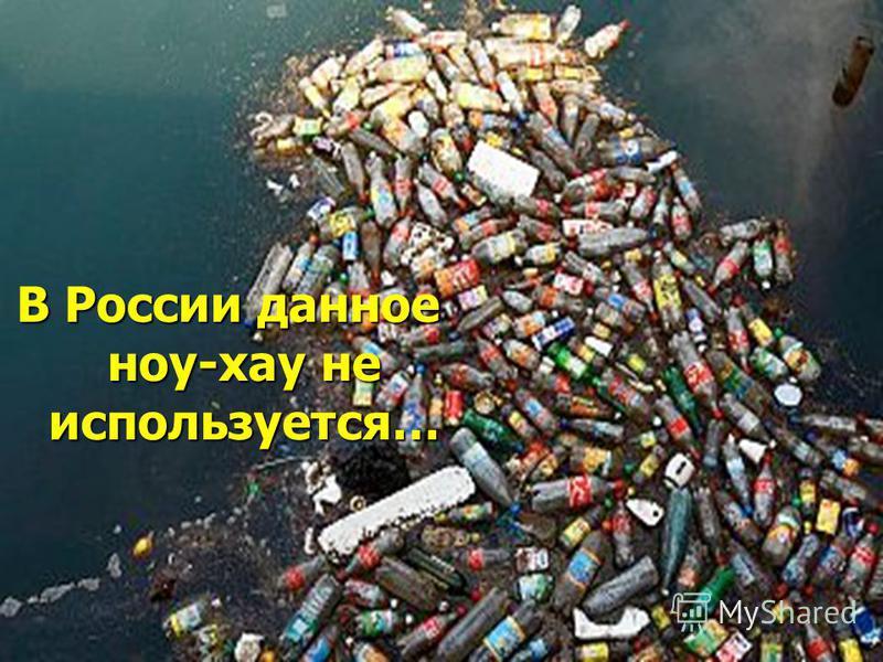В России данное ноу-хау не используется…