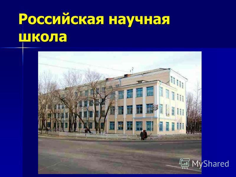 Российская научная школа
