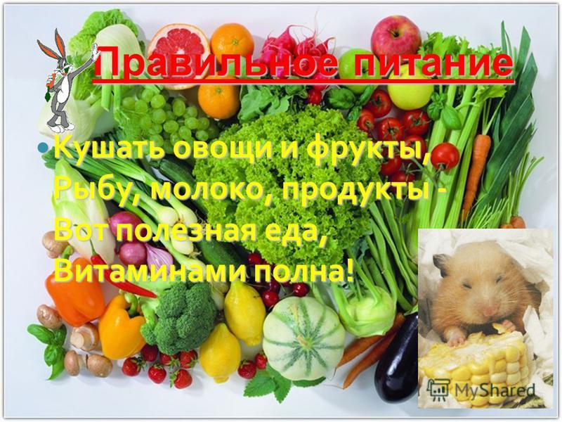 Правильное питание Кушать овощи и фрукты, Рыбу, молоко, продукты - Вот полезная еда, Витаминами полна ! Кушать овощи и фрукты, Рыбу, молоко, продукты - Вот полезная еда, Витаминами полна !