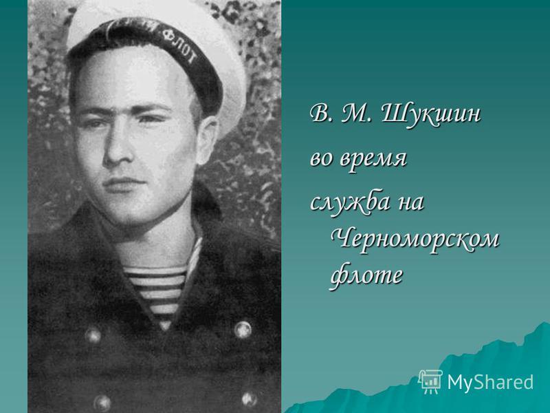В. М. Шукшин во время служба на Черноморском флоте