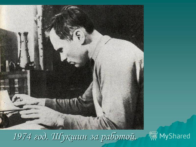 1974 год. Шукшин за работой.