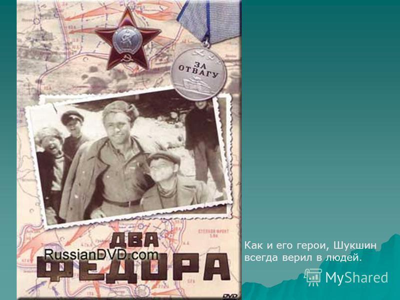 Как и его герои, Шукшин всегда верил в людей.