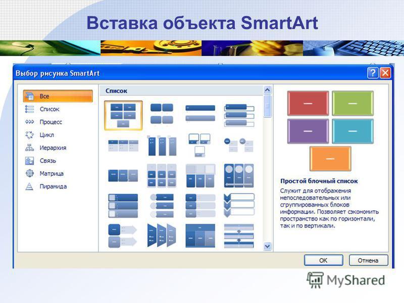 Группа 1Подгруппа Элемент Подгруппа Элемент Вставка объекта SmartArt