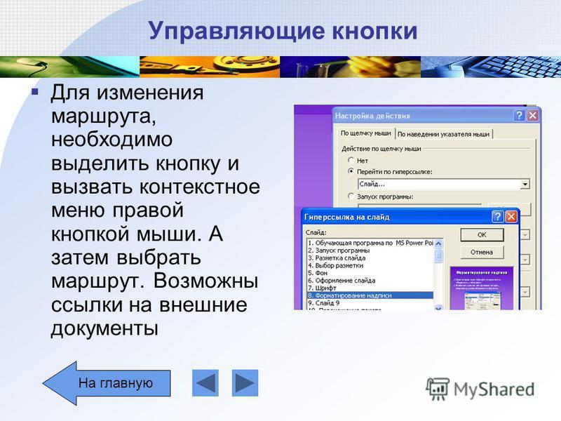Управляющие кнопки Для изменения маршрута, необходимо выделить кнопку и вызвать контекстное меню правой кнопкой мыши. А затем выбрать маршрут. Возможны ссылки на внешние документы На главную