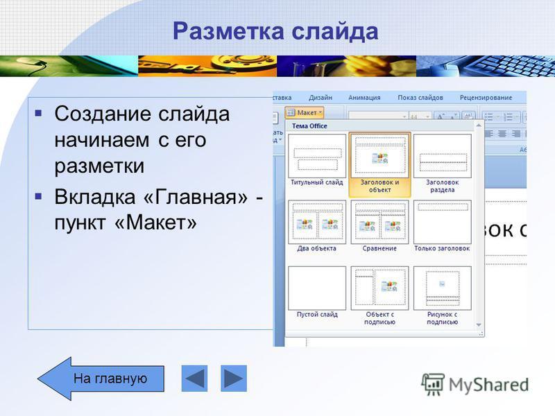 Разметка слайда Создание слайда начинаем с его разметки Вкладка «Главная» - пункт «Макет» На главную