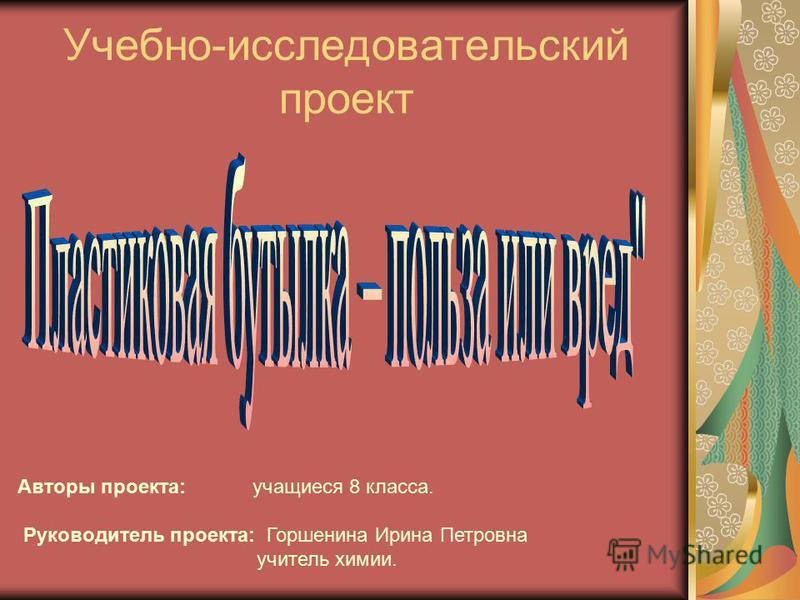 Авторы проекта: учащиеся 8 класса. Руководитель проекта: Горшенина Ирина Петровна учитель химии. Учебно-исследовательский проект