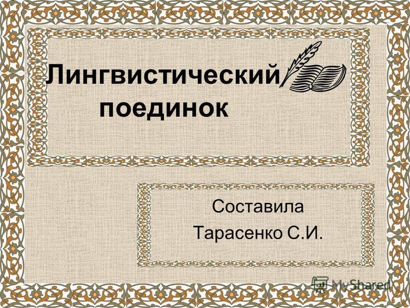 Лингвистический поединок Составила Тарасенко С.И.