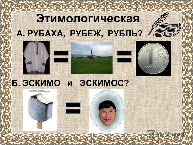 Этимологическая А. РУБАХА, РУБЕЖ, РУБЛЬ? Б. ЭСКИМО и ЭСКИМОС?