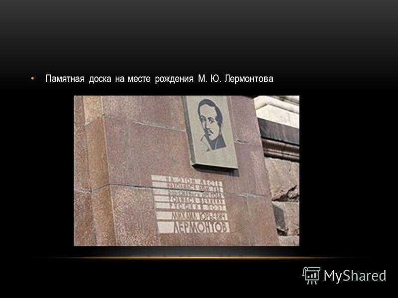 Памятная доска на месте рождения М. Ю. Лермонтова