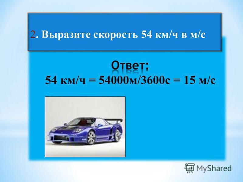 2. Выразите скорость 54 км/ч в м/с