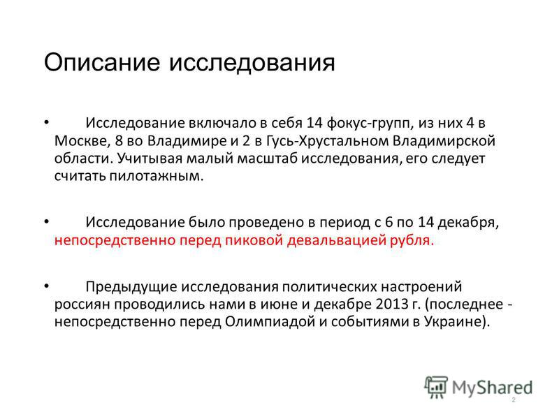 Описание исследования Исследование включало в себя 14 фокус-групп, из них 4 в Москве, 8 во Владимире и 2 в Гусь-Хрустальном Владимирской области. Учитывая малый масштаб исследования, его следует считать пилотажным. Исследование было проведено в перио