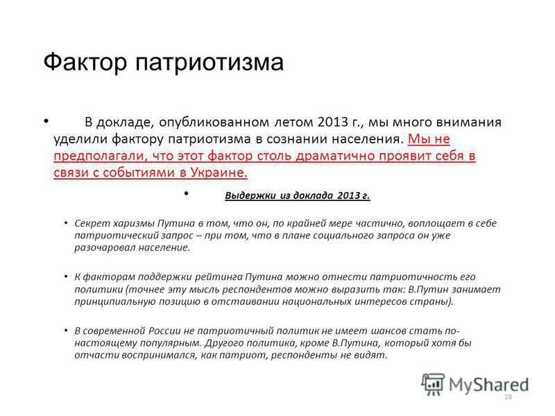 Фактор патриотизма В докладе, опубликованном летом 2013 г., мы много внимания уделили фактору патриотизма в сознании населения. Мы не предполагали, что этот фактор столь драматично проявит себя в связи с событиями в Украине. Выдержки из доклада 2013