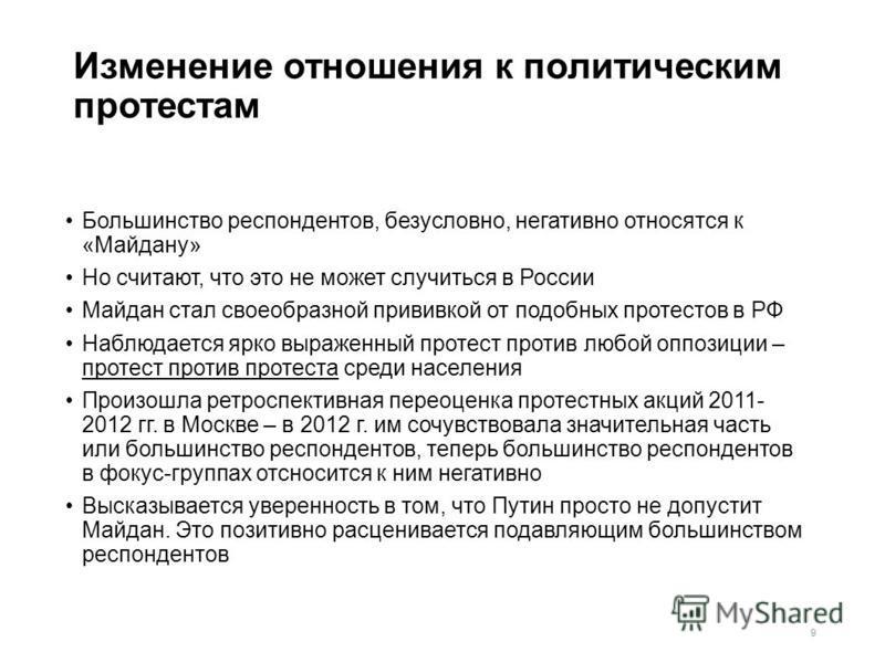 Изменение отношения к политическим протестам Большинство респондентов, безусловно, негативно относятся к «Майдану» Но считают, что это не может случиться в России Майдан стал своеобразной прививкой от подобных протестов в РФ Наблюдается ярко выраженн